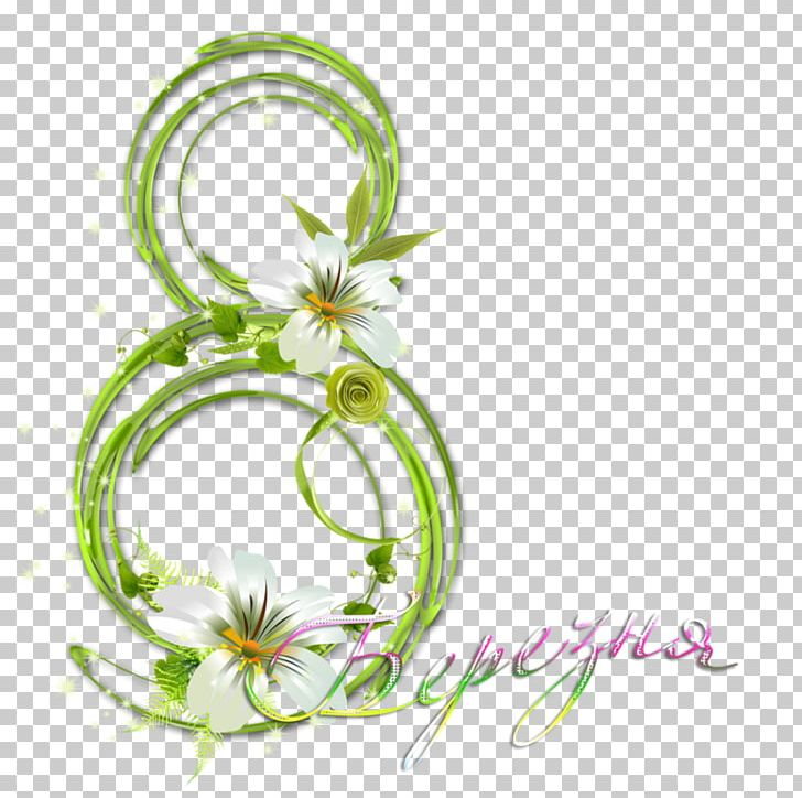 International Women's Day 8 March Holiday Birthday Gift PNG, Clipart,  Free PNG Download