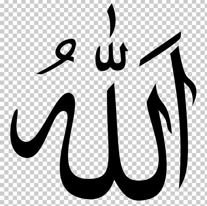Allah Symbols Of Islam Religious Symbol God In Islam PNG, Clipart, Allah, Arabic Calligraphy, Basmala, Belief, Black And White Free PNG Download